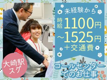 株式会社TMJ(ベネッセグループ)/15900のアルバイト情報