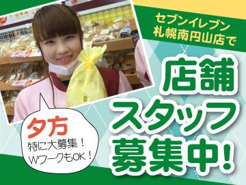 セブンイレブン 札幌南円山店のアルバイト情報