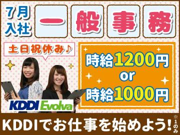 株式会社KDDIエボルバ札幌センター/AA019126のアルバイト情報