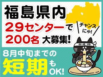 ヤマト運輸(株) 福島県内29センターのアルバイト情報