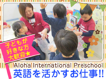 Aloha International Preschoolのアルバイト情報