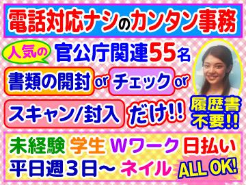 キャリアリンク株式会社【東証一部上場】/PAJ62345のアルバイト情報