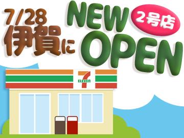 セブン-イレブン伊賀緑ケ丘本町店のアルバイト情報