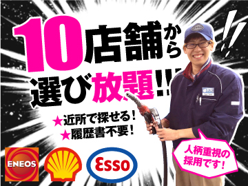 富山石油株式会社 ★10店舗合同募集★のアルバイト情報