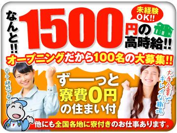 みんな1500円スタート★しかも、住まい&寮費無料★