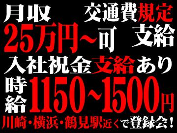 マックスアルファ(株) < 応募コード 7-25-0626 >のアルバイト情報