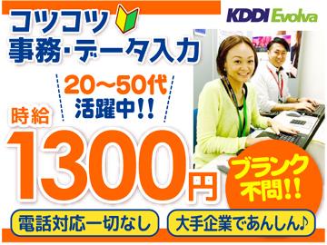 株式会社KDDIエボルバ/DA029579のアルバイト情報