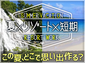 株式会社ヒューマニック リゾート事業部 [T-FH0703A]のアルバイト情報