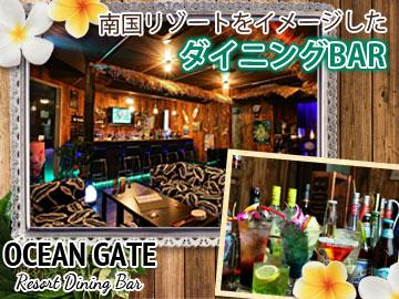 OCEAN GATE -Resort Dining Bar-のアルバイト情報
