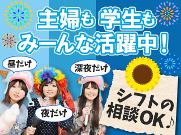 カラオケ&パーティー 時遊館 福島エリア6店舗合同募集のアルバイト情報