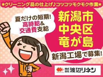 株式会社渡辺リネン 新潟工場のアルバイト情報