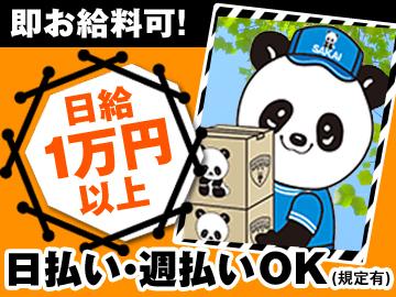 株式会社サカイ引越センター パンダワーク横浜のアルバイト情報