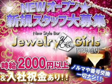 Jewelry Girls 四街道店のアルバイト情報