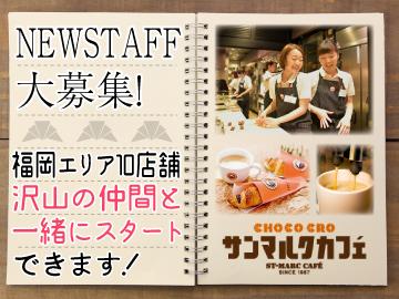 サンマルクカフェ 福岡エリア10店舗合同募集のアルバイト情報