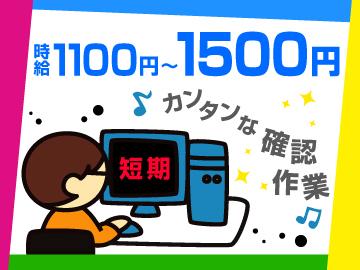 日本マルチメディアサービス株式会社 デバッグ事業部のアルバイト情報