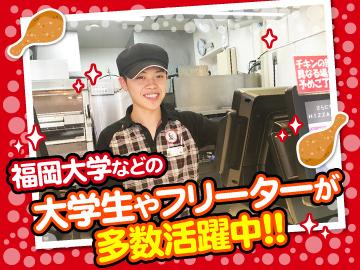 KFC 片江店のアルバイト情報