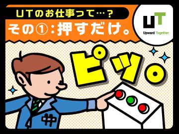 UTエイム株式会社【広告No.T000646】のアルバイト情報
