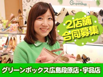 グリーンボックス 広島段原店・宇品店/A181341G018のアルバイト情報