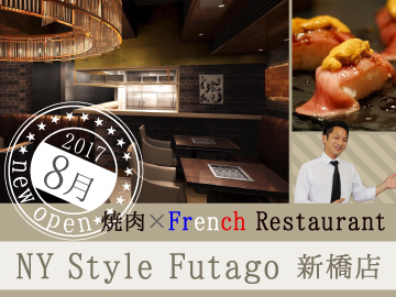 NY Style Futago/A0600120011のアルバイト情報