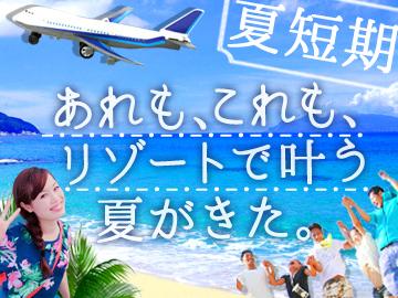 【夏休み限定★短期】欲しいもの、やりたいことを叶えるなら、生活費0円のリゾートへ行こう。