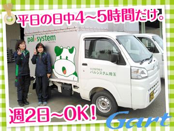 株式会社ガルト (1)三芳事業所 (2)白岡営業所のアルバイト情報