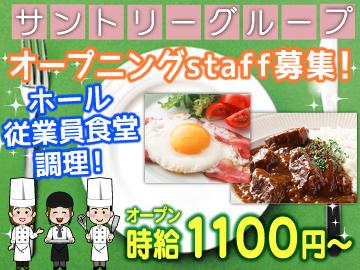 北海道カントリークラブレストラン【株式会社ダイナック】のアルバイト情報