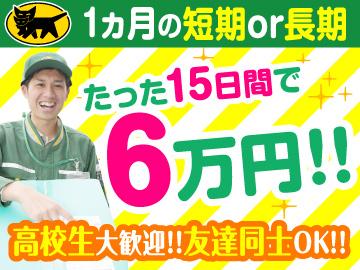 ヤマト運輸(株) 兵庫須磨ブロック [066269]のアルバイト情報