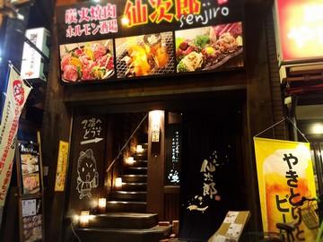 炭火焼肉ホルモン酒場 仙次郎のアルバイト情報