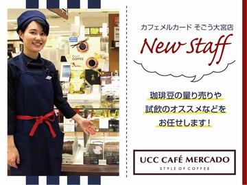 UCCカフェメルカード そごう大宮店のアルバイト情報