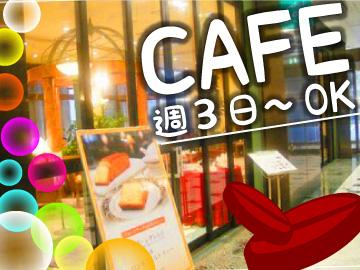 Salon de Cafe (サロン・ド・カフェ)のアルバイト情報