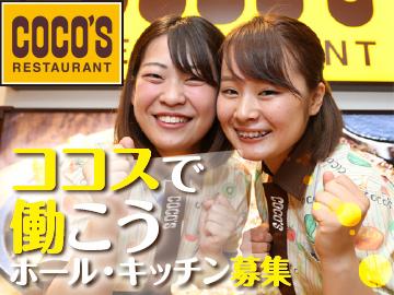 ココス ★青森エリア4店舗合同募集★のアルバイト情報