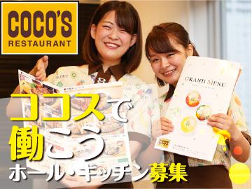 ココス ★札幌エリア3店舗合同募集★のアルバイト情報