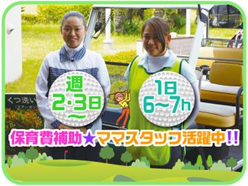 福岡カンツリー倶楽部のアルバイト情報