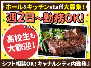 Beef泰元(株式会社泰元)のアルバイト情報