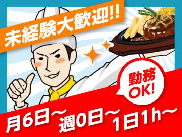"""得意料理が""""ハンバーグ""""に!?未経験でも安心の超丁寧研修あり♪"""