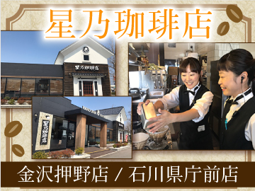 星乃珈琲店 (1)金沢押野店 (2)石川県庁前店のアルバイト情報