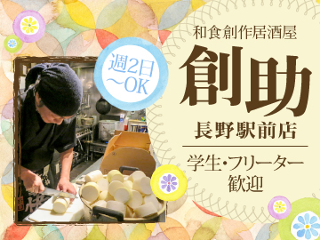 和食創作居酒屋 創助 長野駅前店のアルバイト情報