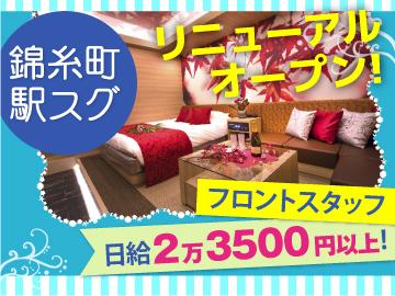 HOTEL TSUBAKI / (株)デュオのアルバイト情報