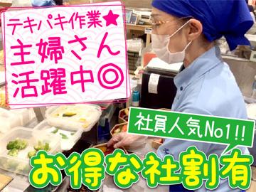 魚の北辰 大井阪急店のアルバイト情報