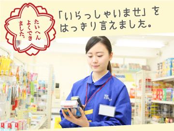 株式会社ピーアンドピー・インベックスのアルバイト情報
