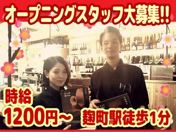 塩梅 紀尾井町店のアルバイト情報