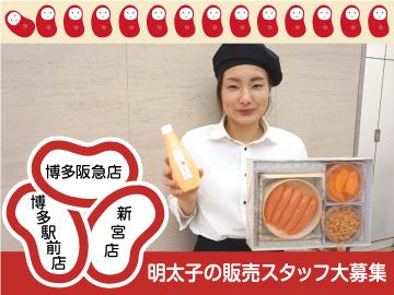 (株)島本食品 (1)博多駅前店 (2)博多阪急店 (3)新宮店のアルバイト情報