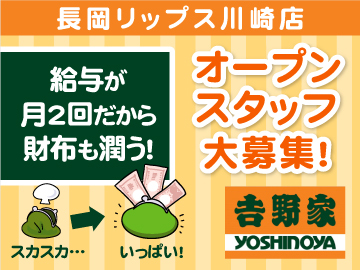 株式会社北日本吉野家 4店舗募集のアルバイト情報