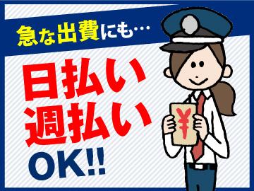アーバン警備・福岡のアルバイト情報