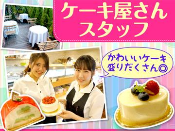 話題のカフェで自分らしく勤務◎ケーキ好きさんも大歓迎!