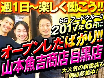 山本魚吉商店 【目黒店】【新橋店】のアルバイト情報
