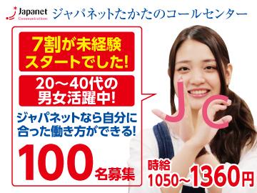株式会社ジャパネットコミュニケーションズ JC-fuk-CM-Aのアルバイト情報