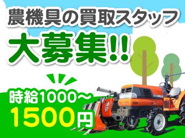 農機具王 富山店のアルバイト情報