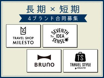 4ブランドで大募集!興味のあるブランドの店舗を選べます*