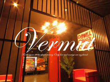 VERMUT(ベルモット)のアルバイト情報